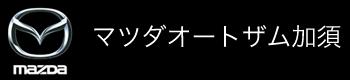 マツダオートザム加須